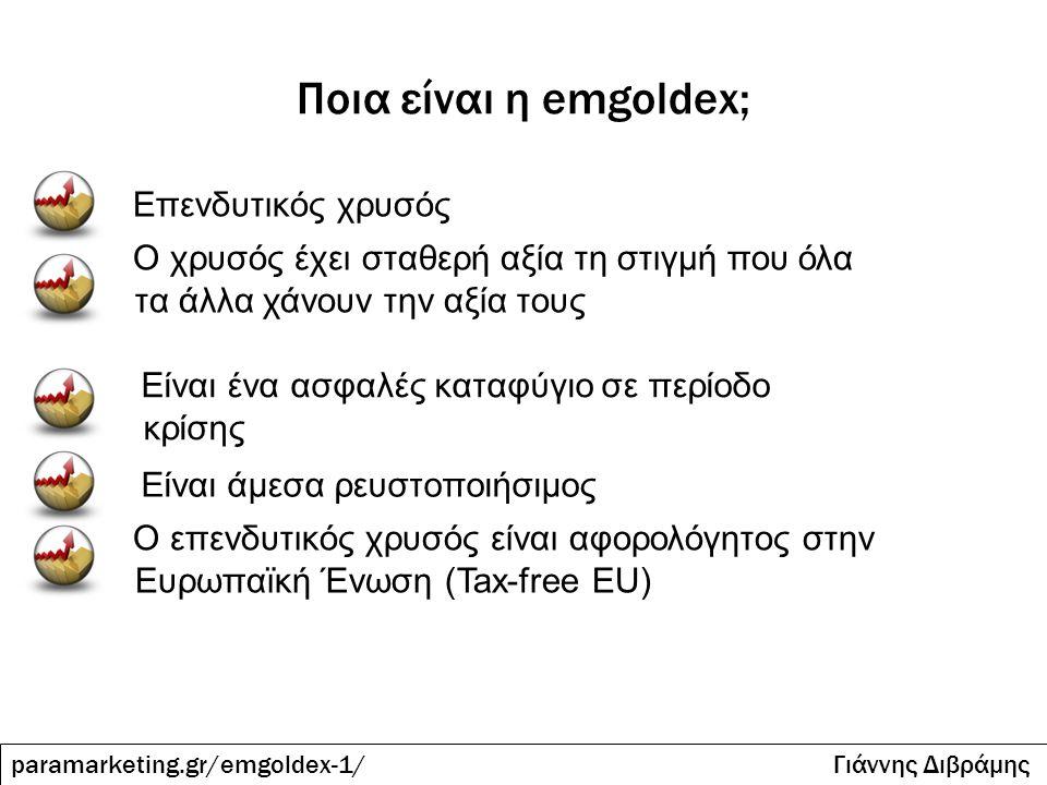 Ποια είναι η emgoldex; Επενδυτικός χρυσός