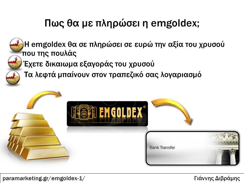 Πως θα με πληρώσει η emgoldex;