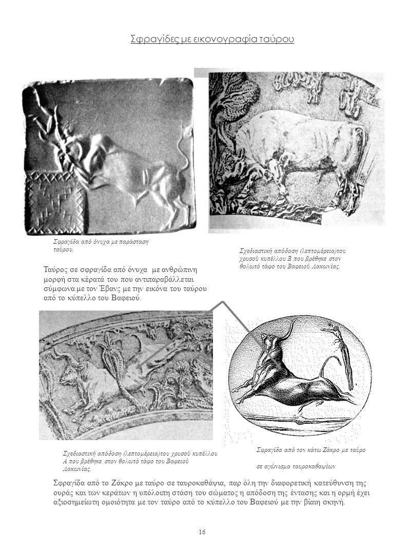 Σφραγίδες με εικονογραφία ταύρου