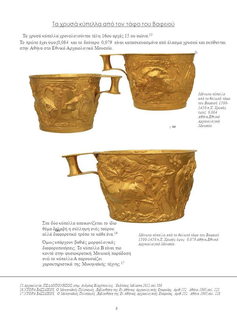 Τα χρυσά κύπελλα από τον τάφο του Βαφειού