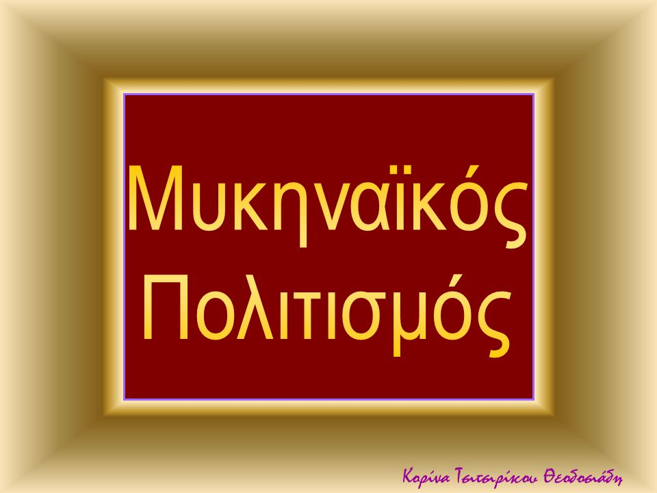 Μυκηναϊκός Πολιτισμός Κορίνα Τσιτσιρίκου Θεοδοσιάδη
