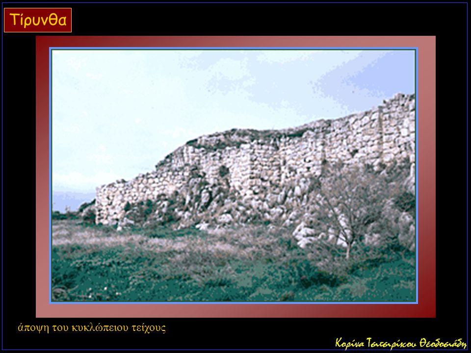 Τίρυνθα άποψη του κυκλώπειου τείχους