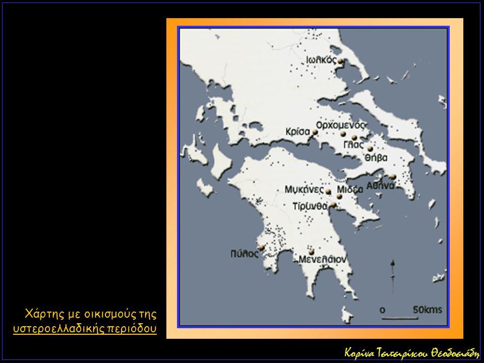 Χάρτης με οικισμούς της
