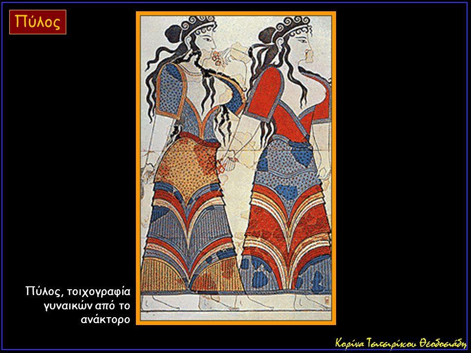 Πύλος Πύλος, τοιχογραφία γυναικών από το ανάκτορο