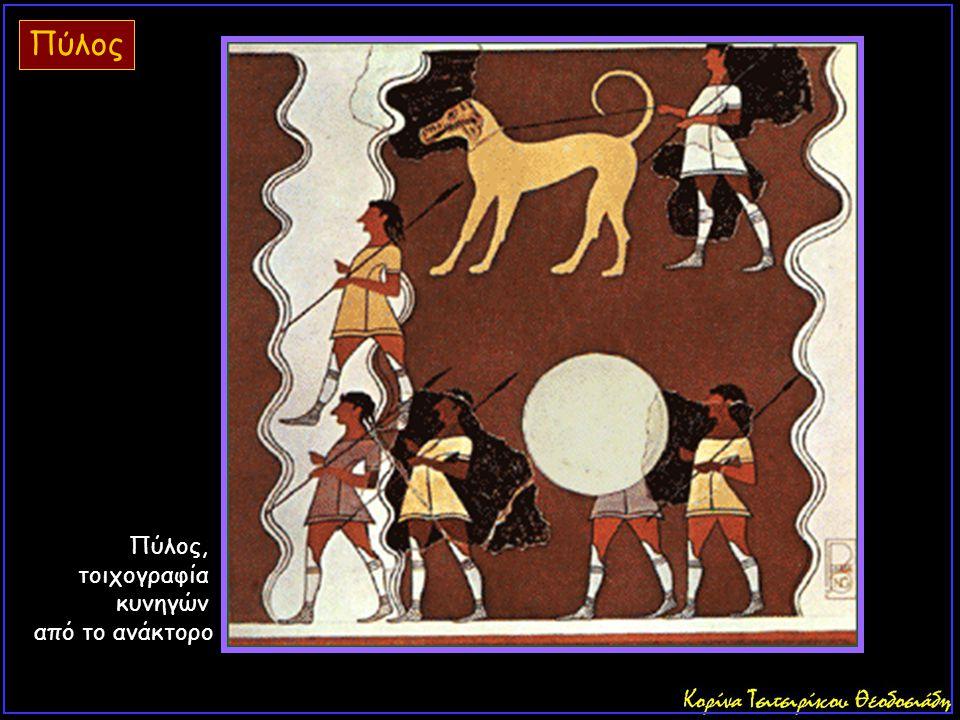 Πύλος Πύλος, τοιχογραφία κυνηγών από το ανάκτορο