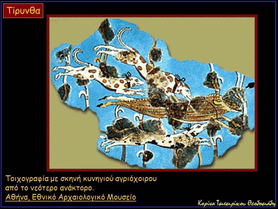 Τίρυνθα Τοιχογραφία με σκηνή κυνηγιού αγριόχοιρου