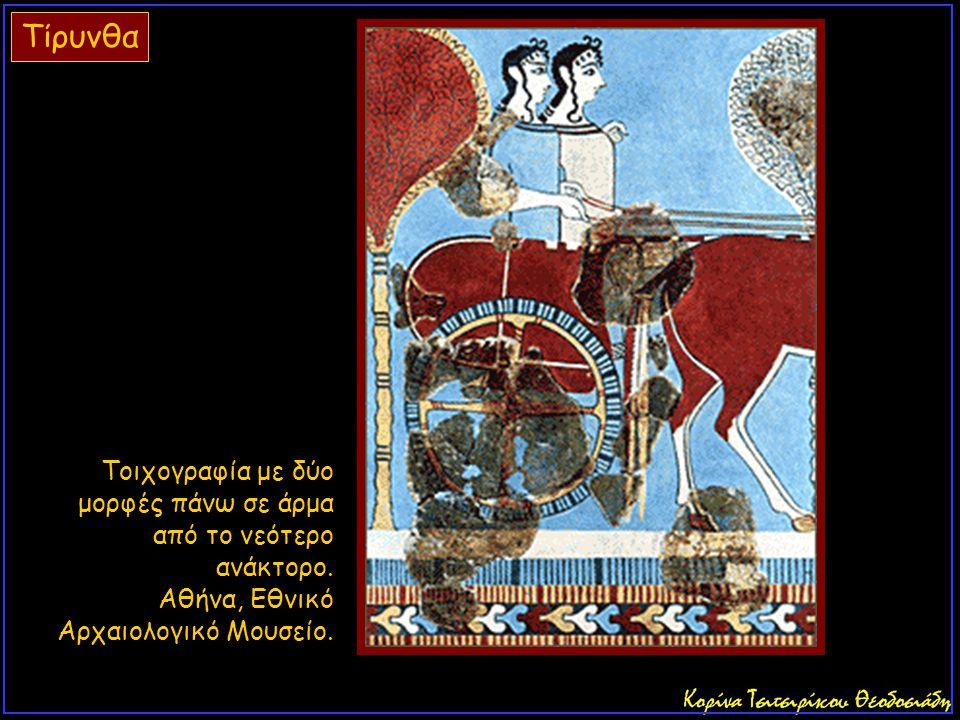 Τίρυνθα Τοιχογραφία με δύο μορφές πάνω σε άρμα από το νεότερο ανάκτορο.