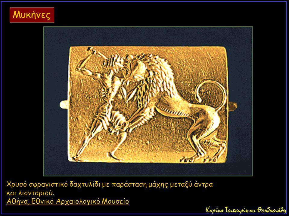 Μυκήνες Xρυσό σφραγιστικό δαχτυλίδι με παράσταση μάχης μεταξύ άντρα και λιονταριού.