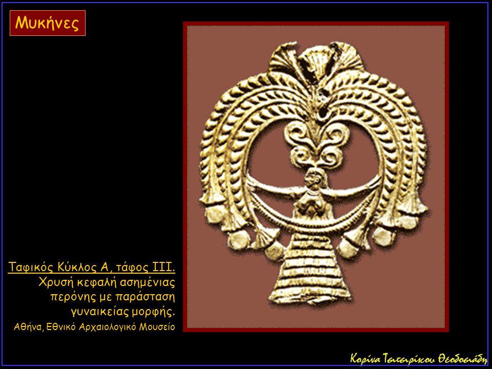 Μυκήνες Ταφικός Κύκλος Α, τάφος III. Χρυσή κεφαλή ασημένιας