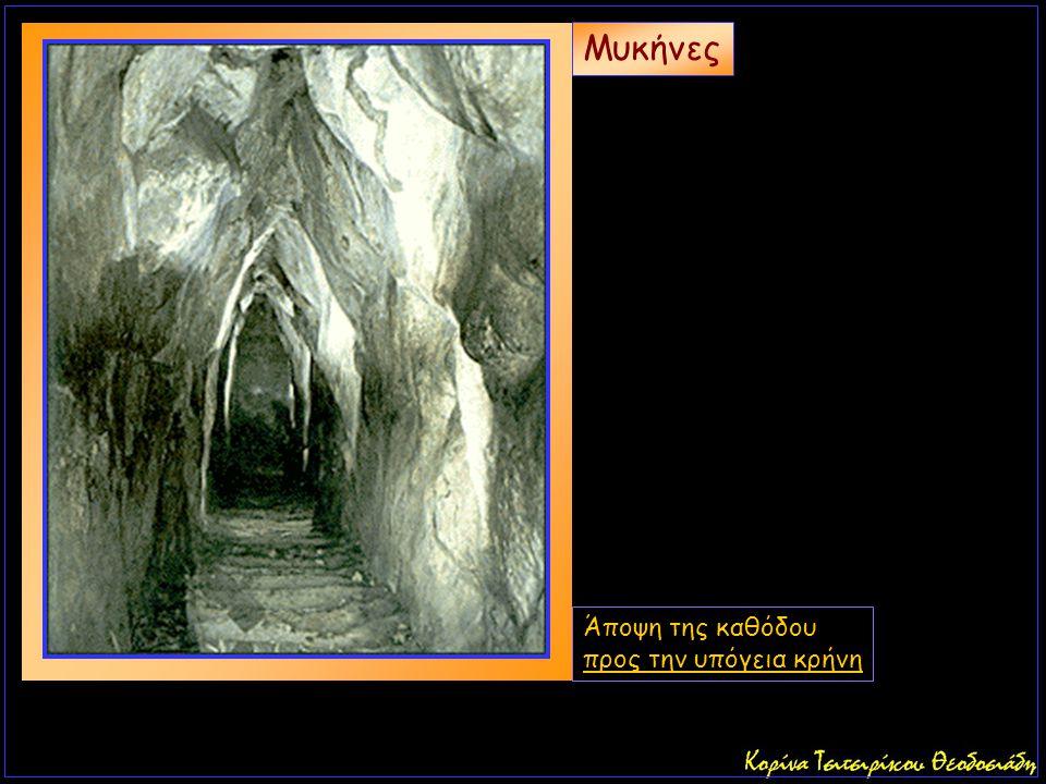 Μυκήνες Άποψη της καθόδου προς την υπόγεια κρήνη
