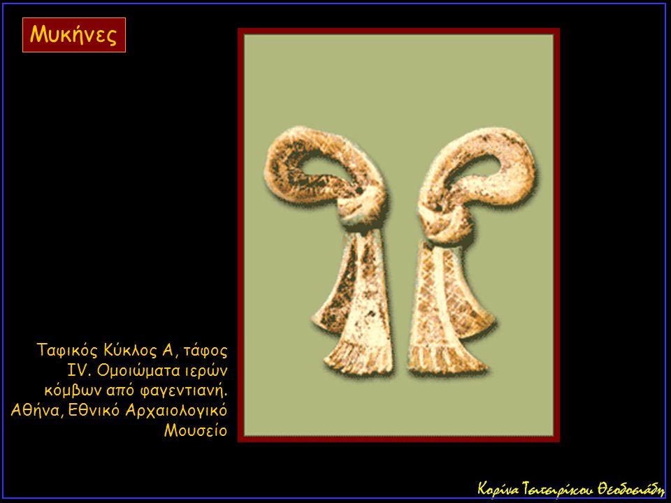 Μυκήνες Ταφικός Κύκλος Α, τάφος IV. Ομοιώματα ιερών κόμβων από φαγεντιανή.