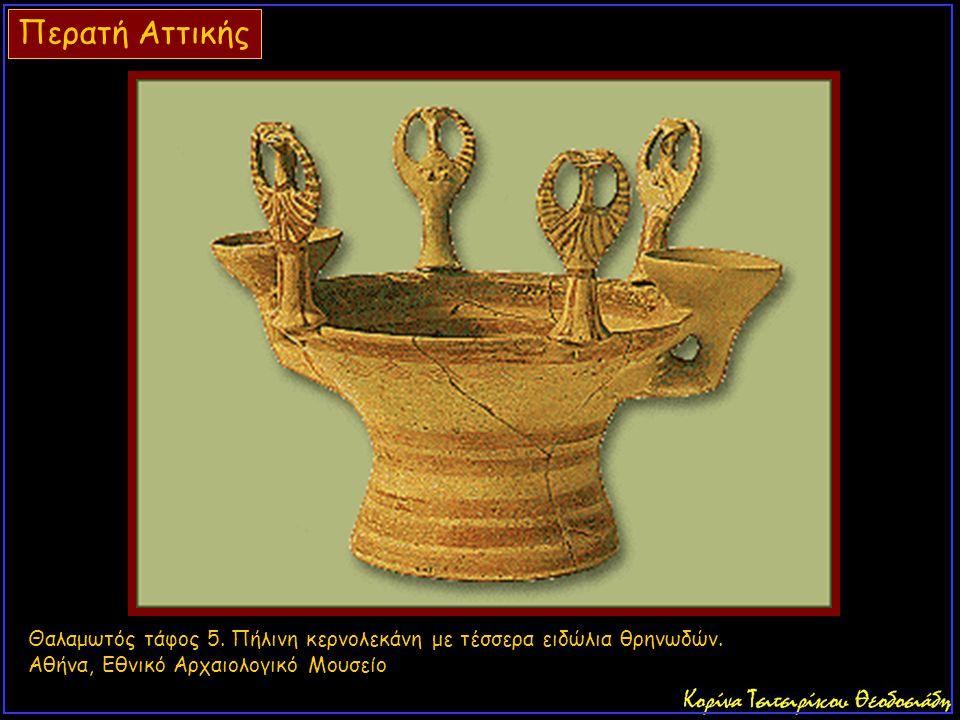 Περατή Αττικής Θαλαμωτός τάφος 5. Πήλινη κερνολεκάνη με τέσσερα ειδώλια θρηνωδών.