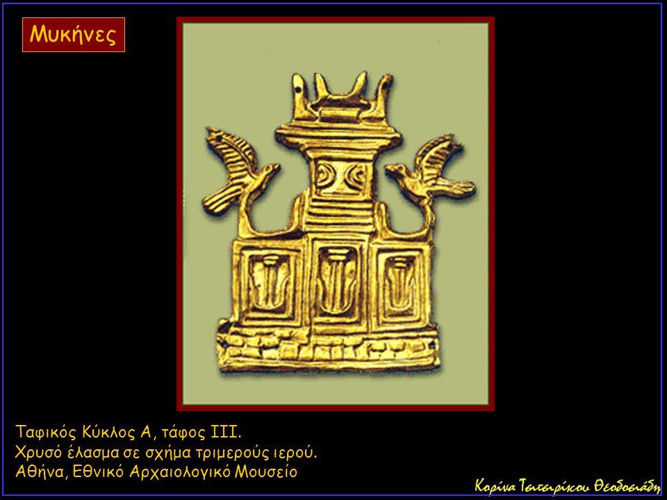 Μυκήνες Ταφικός Κύκλος Α, τάφος III.