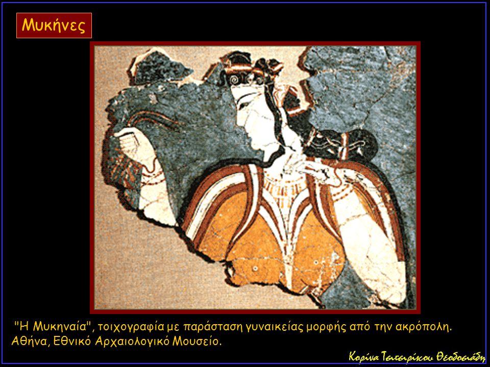 Μυκήνες Η Μυκηναία , τοιχογραφία με παράσταση γυναικείας μορφής από την ακρόπολη.