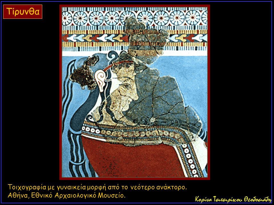 Τίρυνθα Τοιχογραφία με γυναικεία μορφή από το νεότερο ανάκτορο.