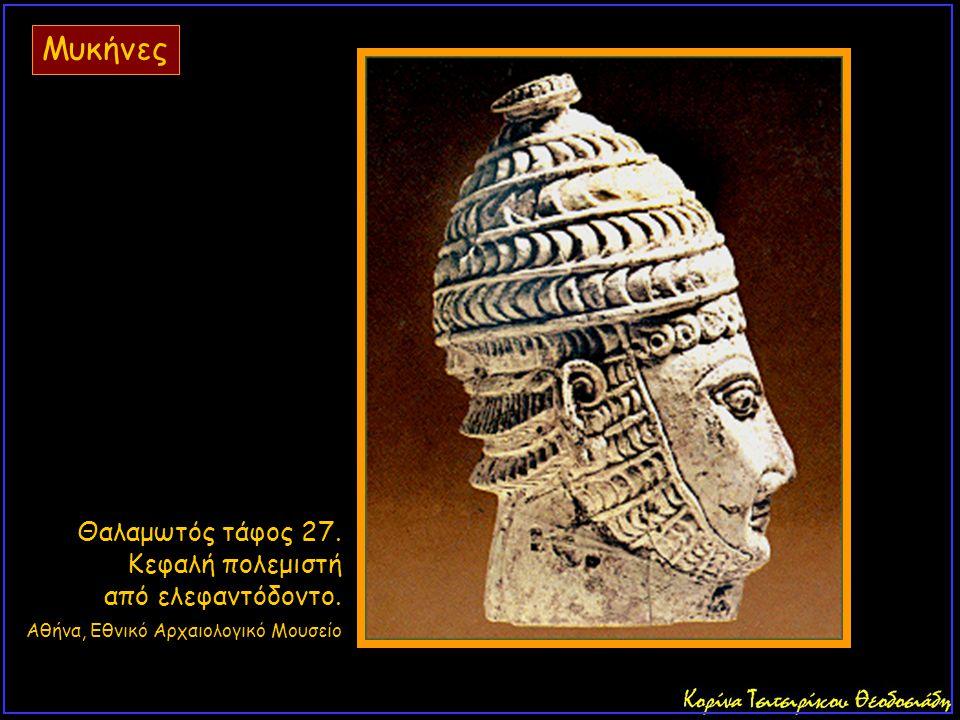Μυκήνες Θαλαμωτός τάφος 27. Κεφαλή πολεμιστή