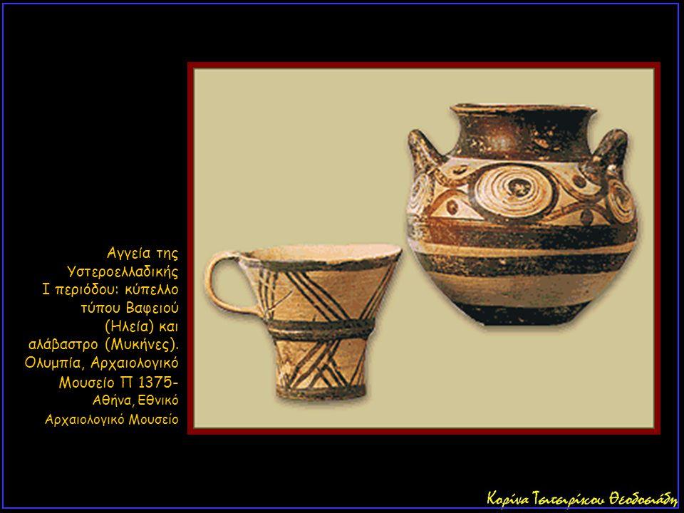 Αγγεία της Υστεροελλαδικής I περιόδου: κύπελλο τύπου Βαφειού