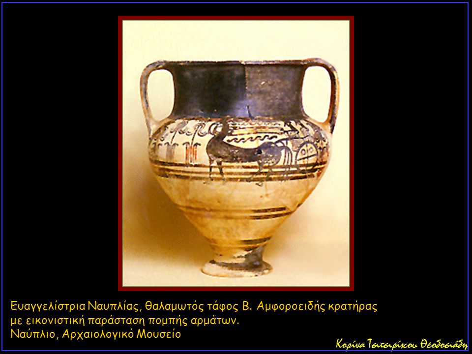Ευαγγελίστρια Ναυπλίας, θαλαμωτός τάφος Β