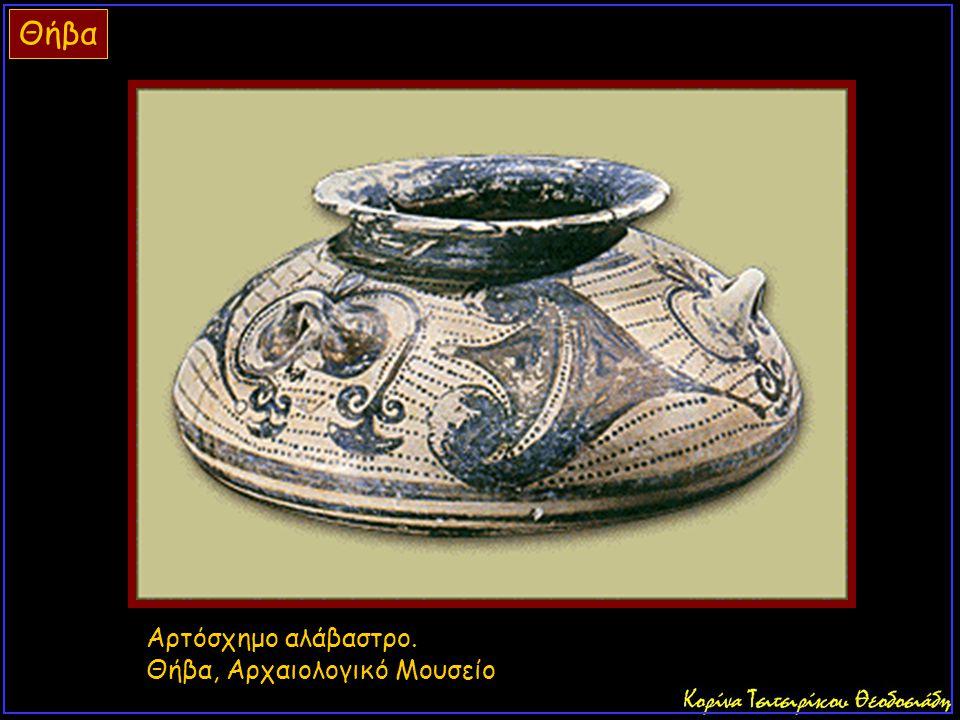 Θήβα Αρτόσχημο αλάβαστρο. Θήβα, Αρχαιολογικό Μουσείο