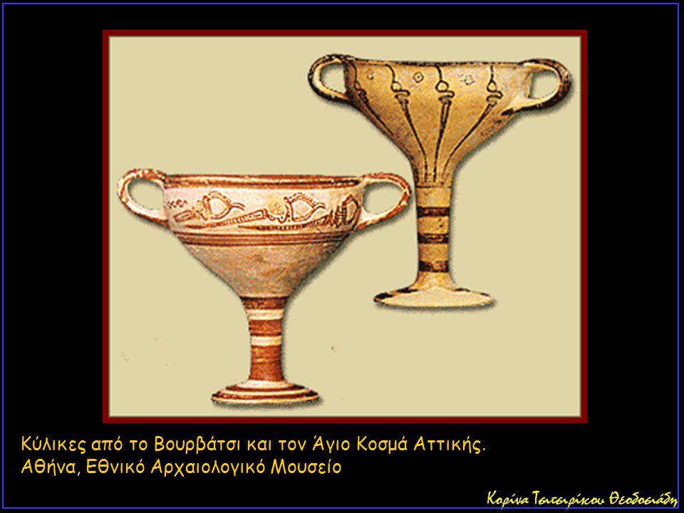 Κύλικες από το Βουρβάτσι και τον Άγιο Κοσμά Αττικής