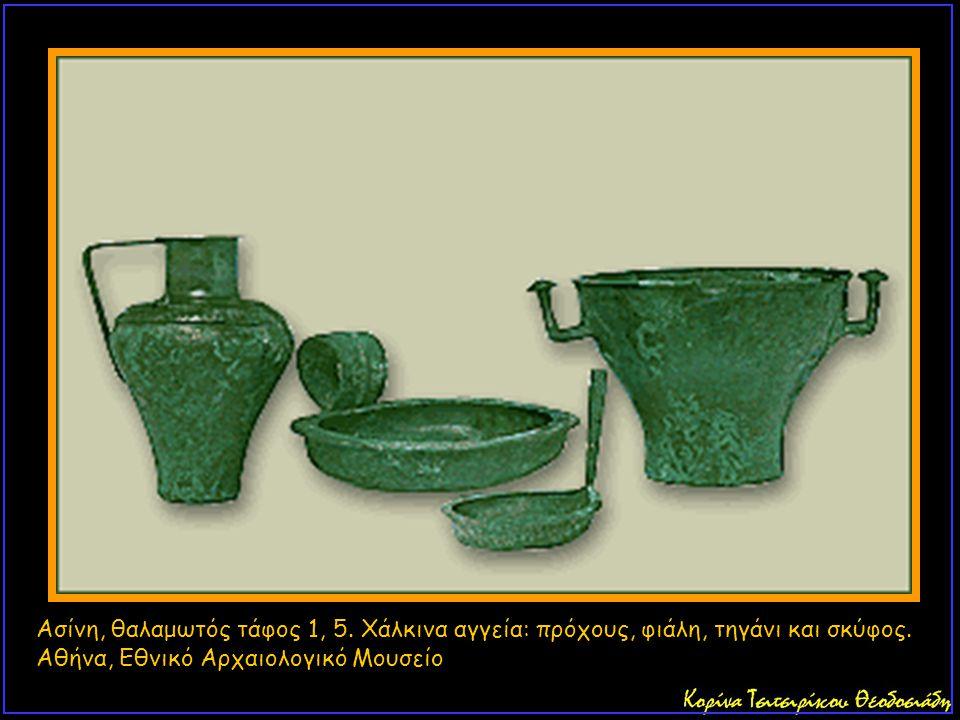 Ασίνη, θαλαμωτός τάφος 1, 5. Χάλκινα αγγεία: πρόχους, φιάλη, τηγάνι και σκύφος.