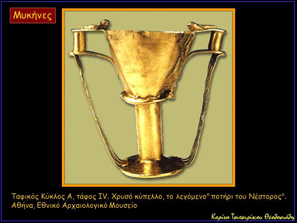 Μυκήνες Ταφικός Κύκλος Α, τάφος IV. Χρυσό κύπελλο, το λεγόμενο ποτήρι του Νέστορος .