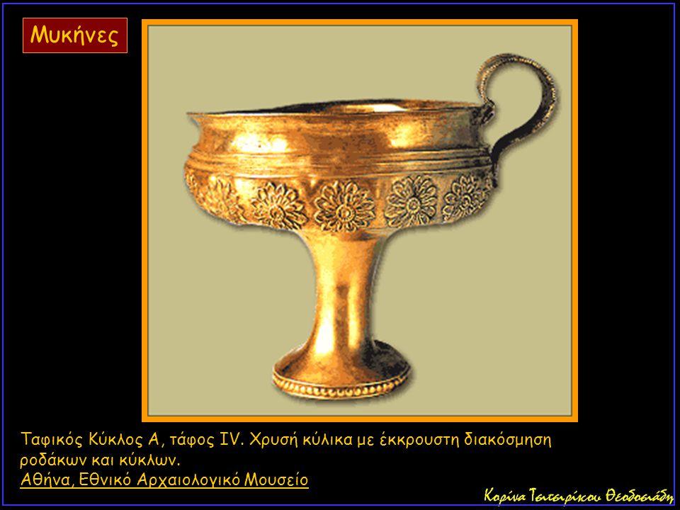 Μυκήνες Ταφικός Κύκλος Α, τάφος IV. Χρυσή κύλικα με έκκρουστη διακόσμηση ροδάκων και κύκλων.
