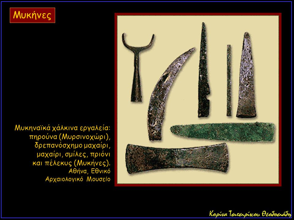 Μυκήνες Μυκηναϊκά χάλκινα εργαλεία: πηρούνα (Μυρσινοχώρι),
