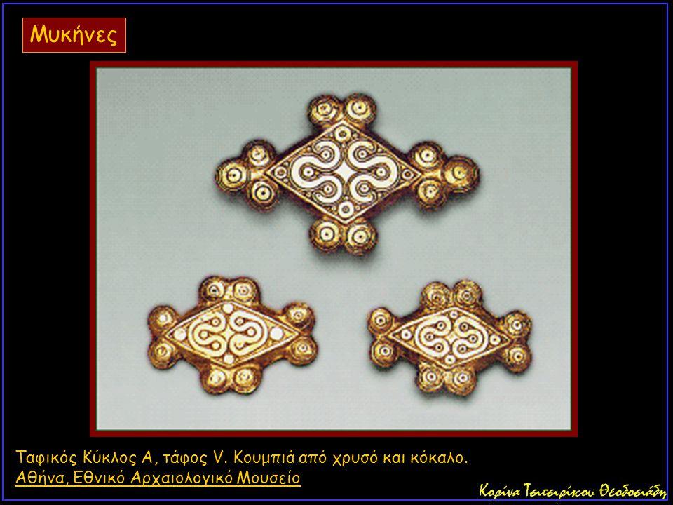 Μυκήνες Ταφικός Κύκλος Α, τάφος V. Κουμπιά από χρυσό και κόκαλο.