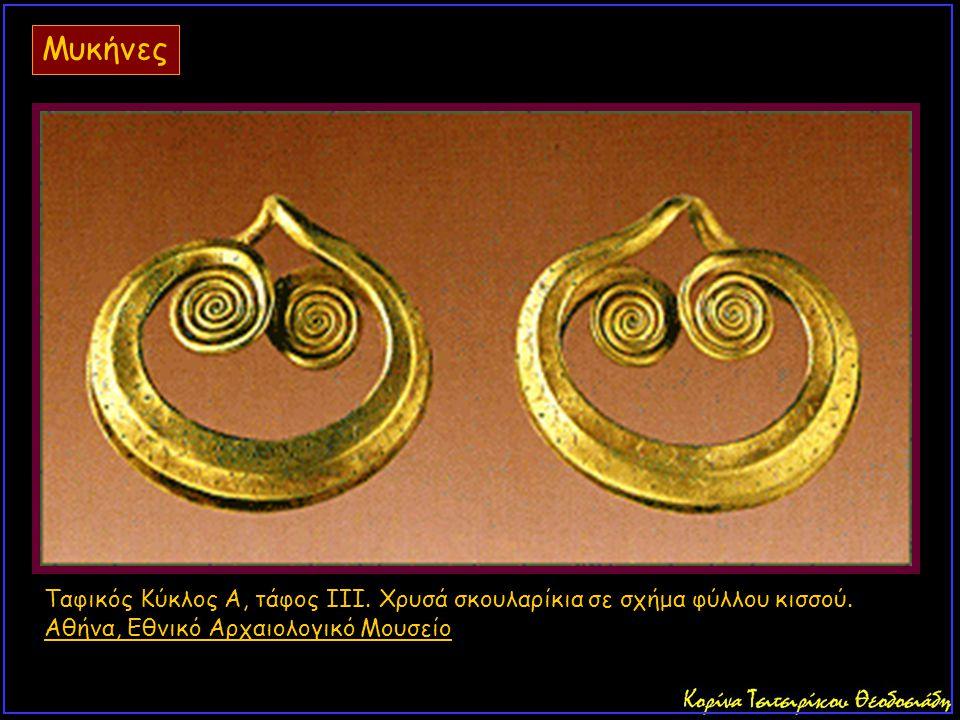 Μυκήνες Ταφικός Κύκλος Α, τάφος III. Χρυσά σκουλαρίκια σε σχήμα φύλλου κισσού.