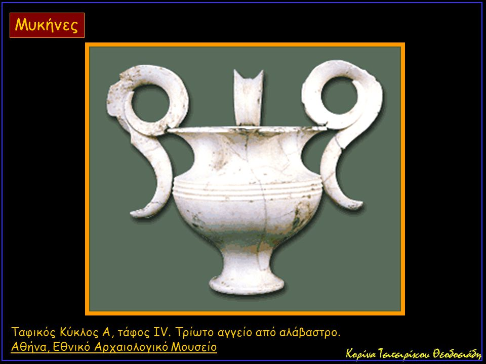 Μυκήνες Ταφικός Κύκλος Α, τάφος IV. Τρίωτο αγγείο από αλάβαστρο.