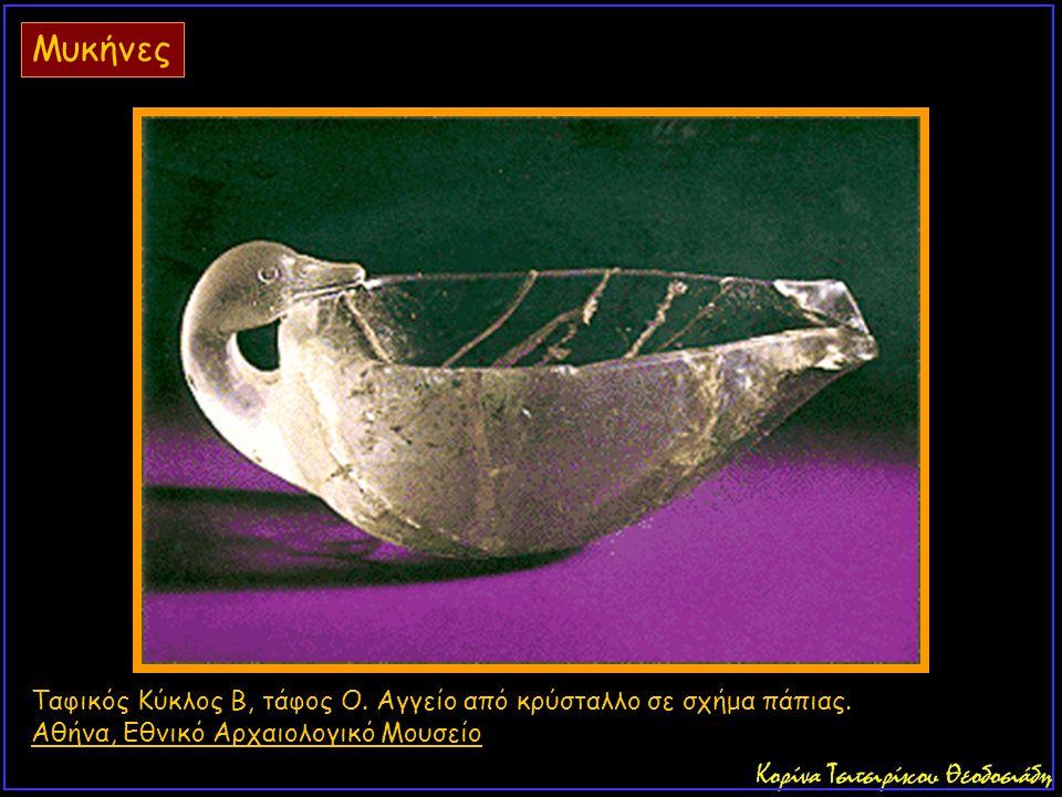 Μυκήνες Ταφικός Κύκλος Β, τάφος Ο. Αγγείο από κρύσταλλο σε σχήμα πάπιας.