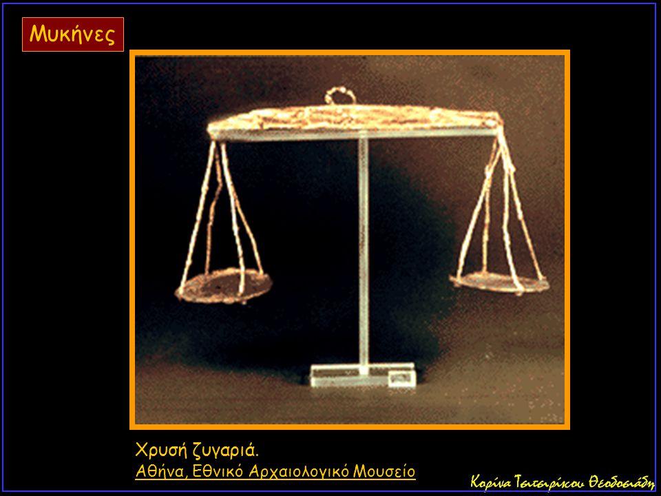 Μυκήνες Χρυσή ζυγαριά. Αθήνα, Εθνικό Αρχαιολογικό Μουσείο
