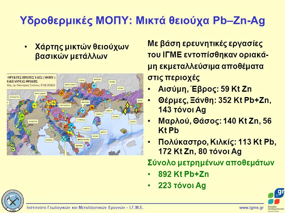 Υδροθερμικές ΜΟΠΥ: Μικτά θειούχα Pb–Zn-Ag