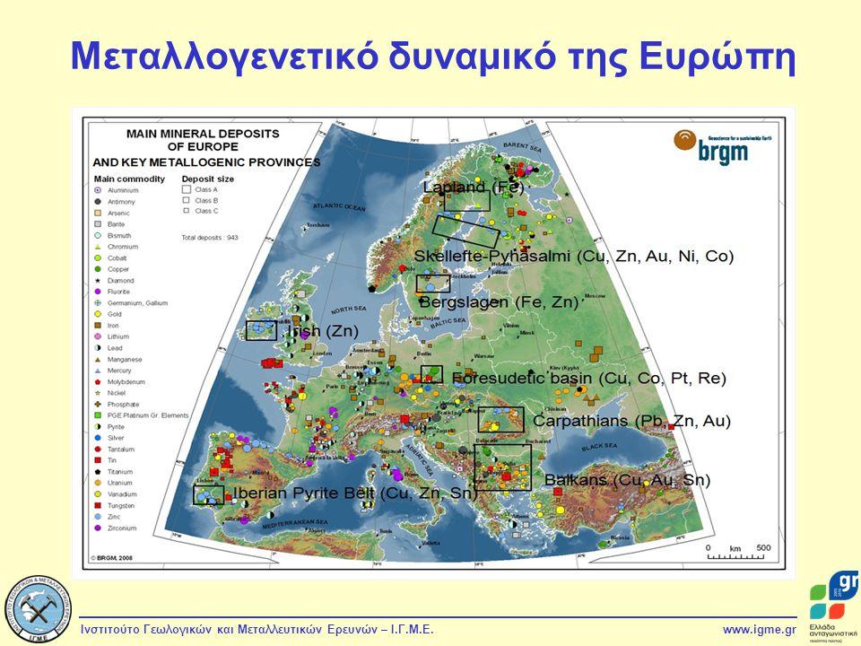 Μεταλλογενετικό δυναμικό της Ευρώπη