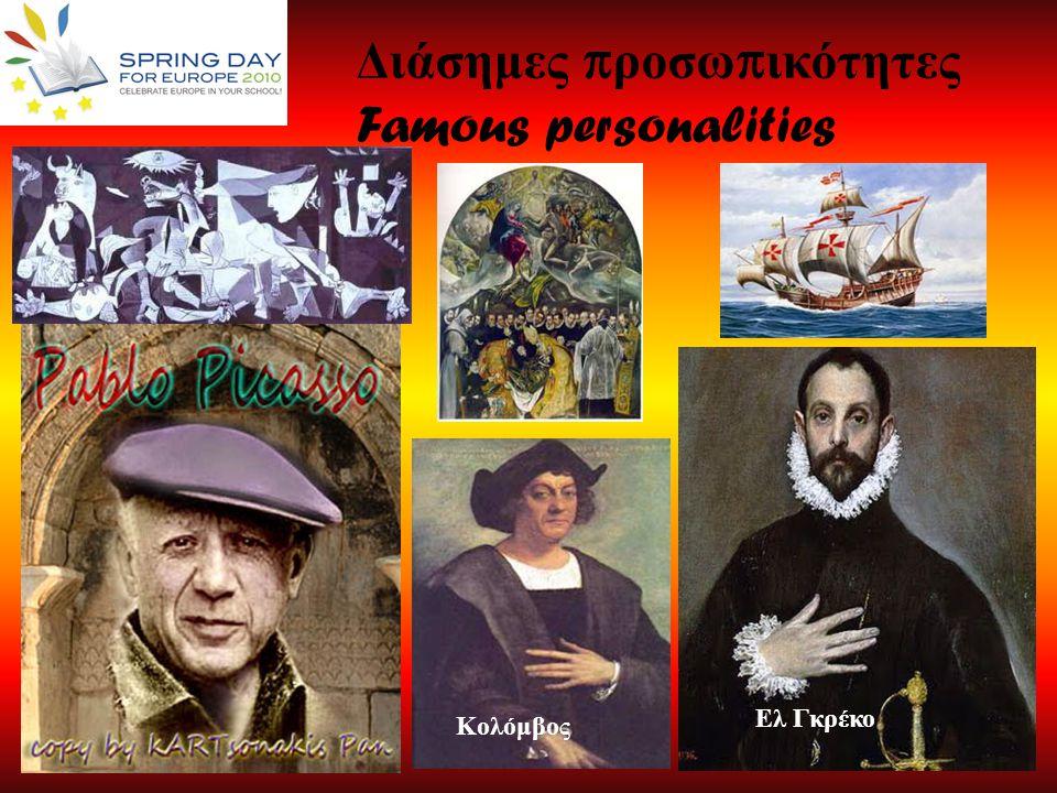 Διάσημες προσωπικότητες Famous personalities