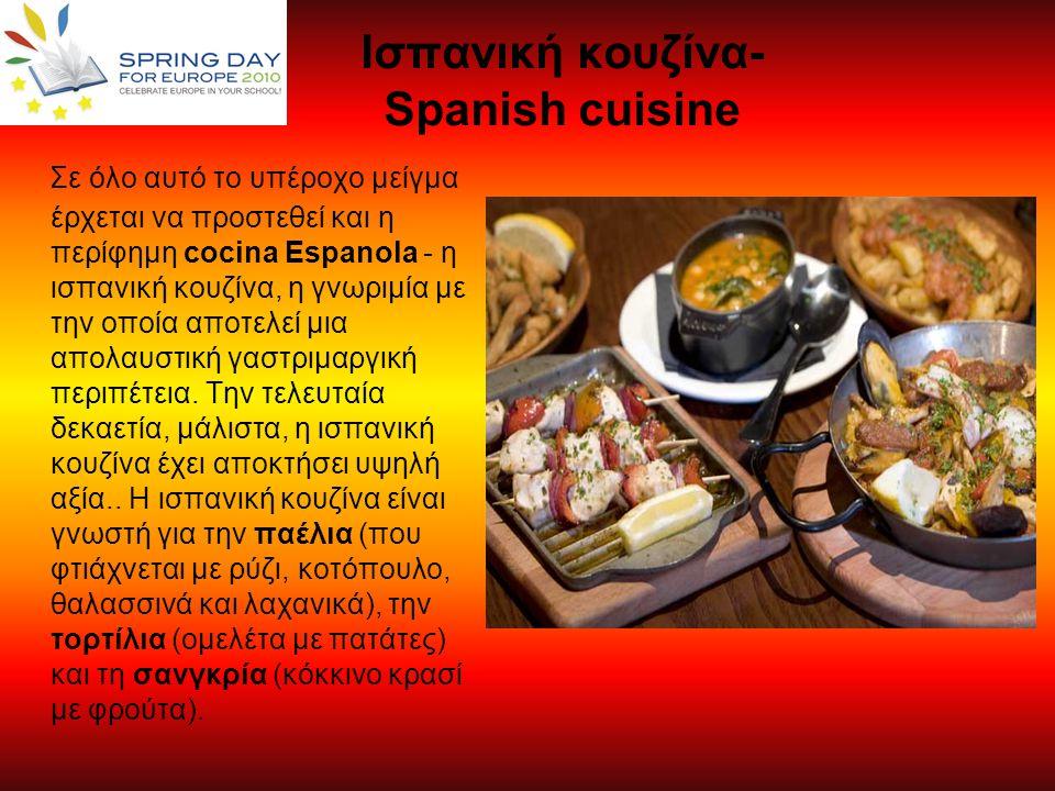 Ισπανική κουζίνα- Spanish cuisine