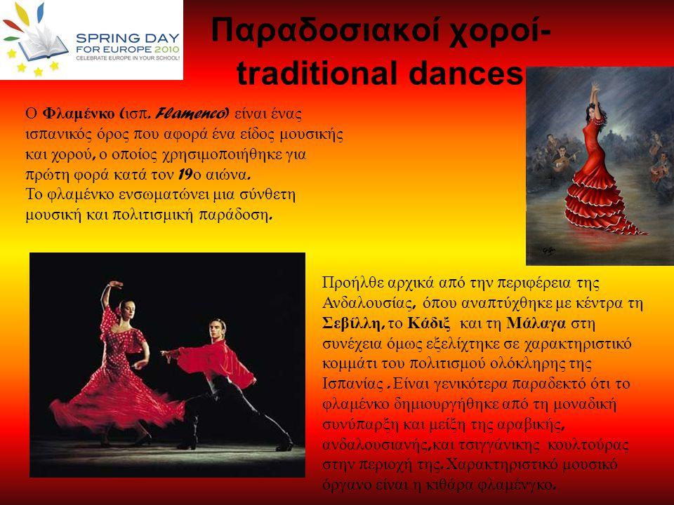 Παραδοσιακοί χοροί- traditional dances