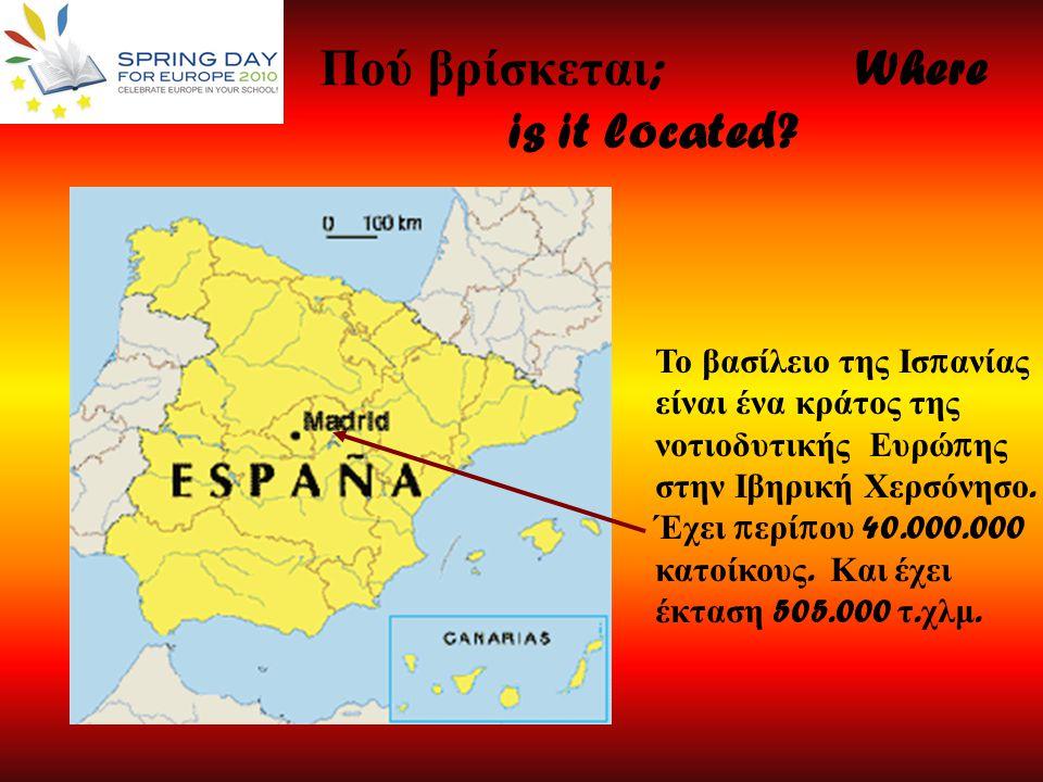 Πού βρίσκεται; Where is it located