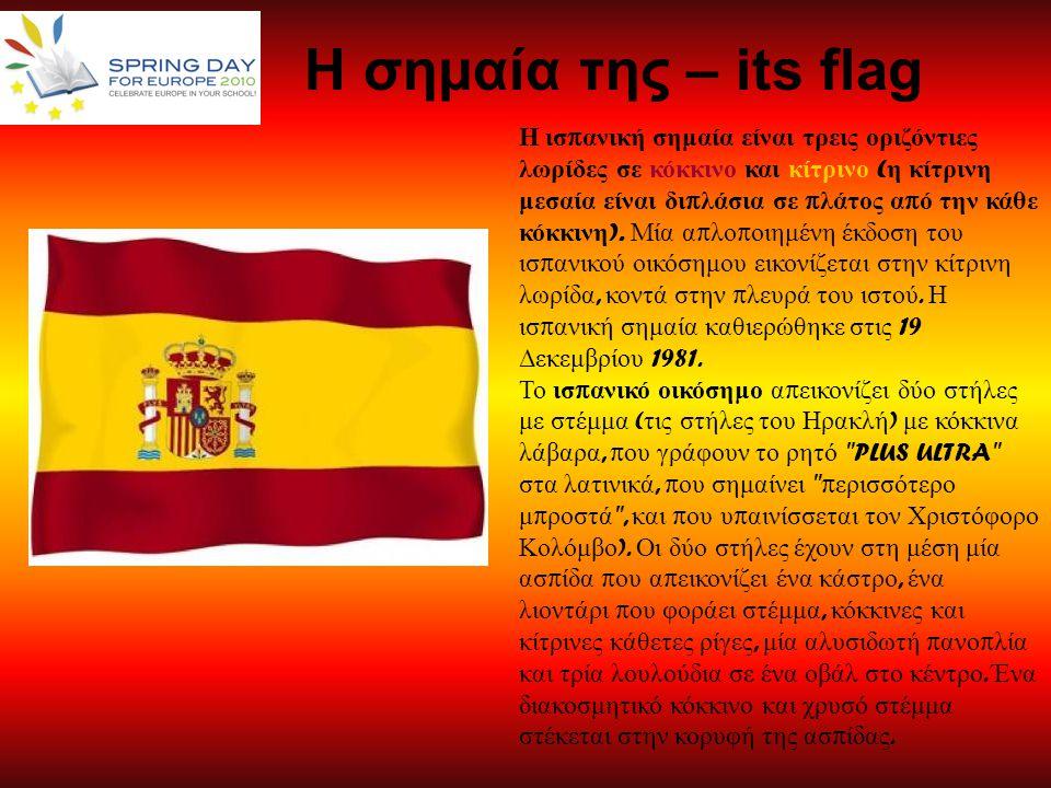 Η σημαία της – its flag