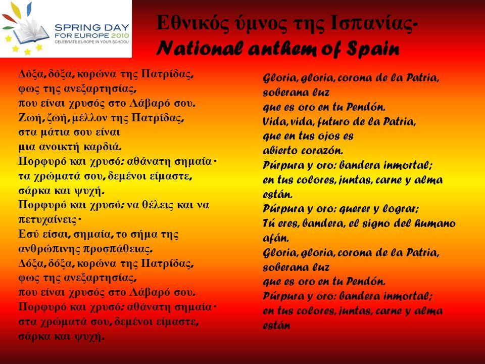 Εθνικός ύμνος της Ισπανίας- National anthem of Spain