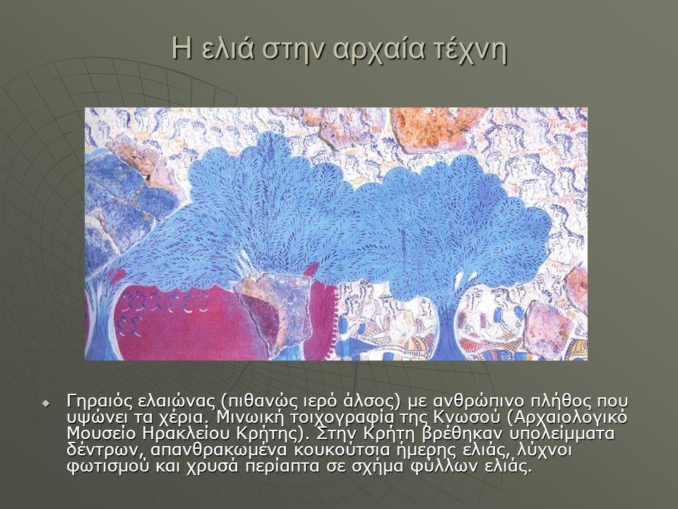 Η ελιά στην αρχαία τέχνη