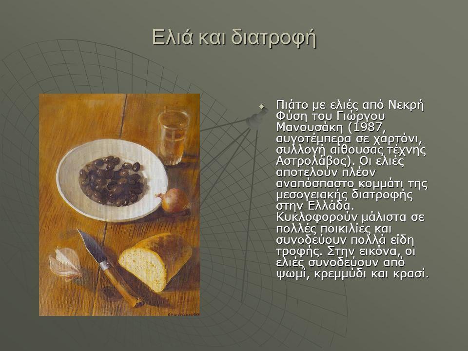 Ελιά και διατροφή