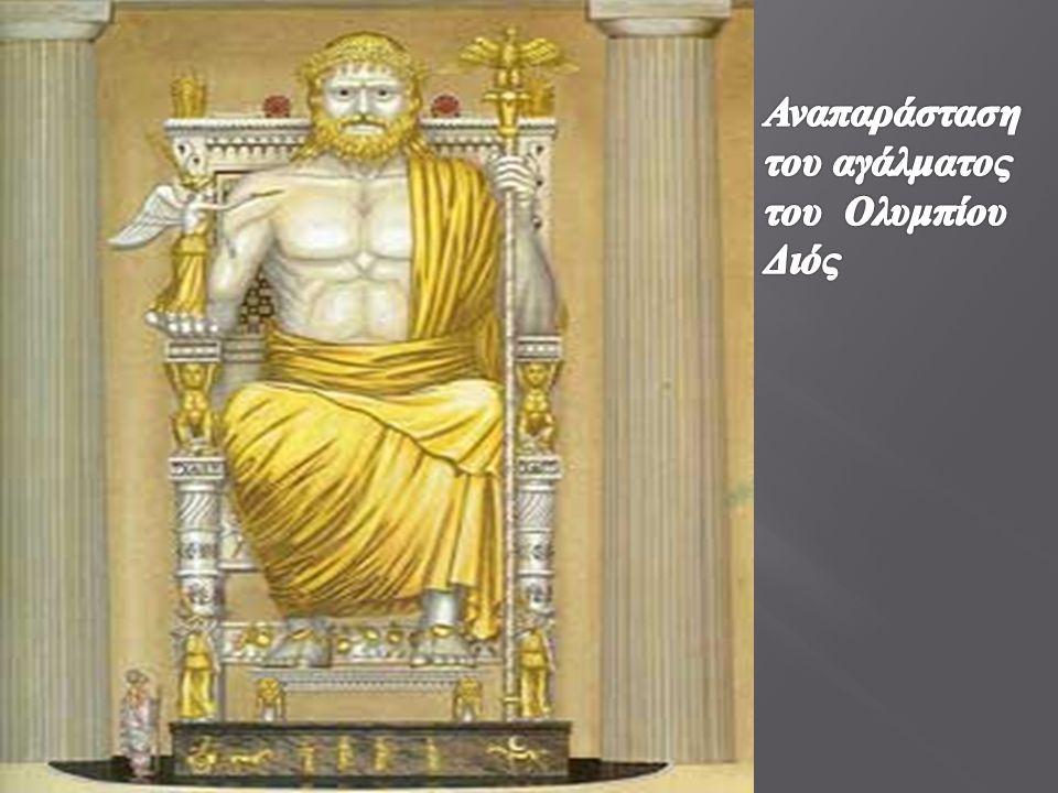 Αναπαράσταση του αγάλματος του Ολυμπίου Διός
