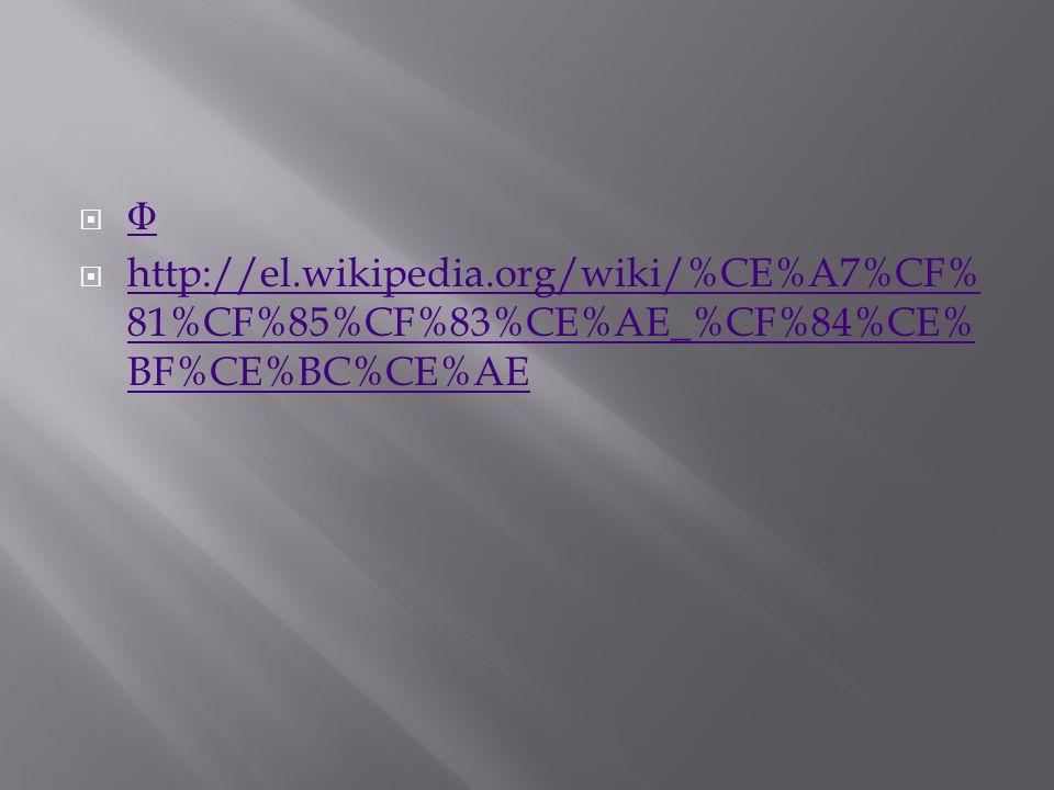 Φ http://el.wikipedia.org/wiki/%CE%A7%CF%81%CF%85%CF%83%CE%AE_%CF%84%CE%BF%CE%BC%CE%AE