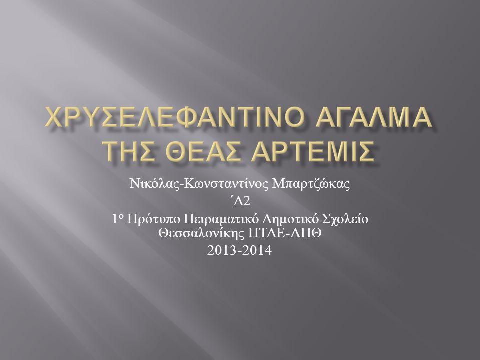 Χρυσελεφαντινο αγαλμα της θεας Αρτεμις
