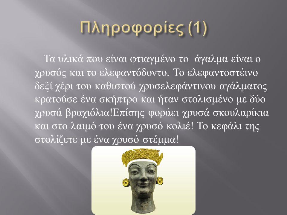 Πληροφορίες (1)