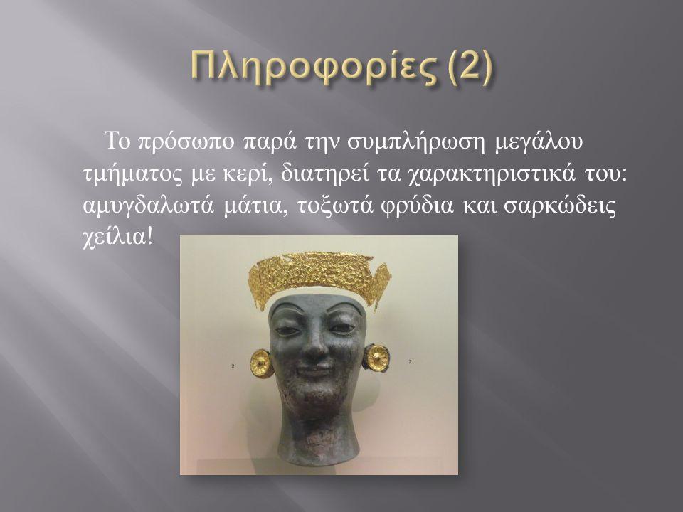 Πληροφορίες (2)