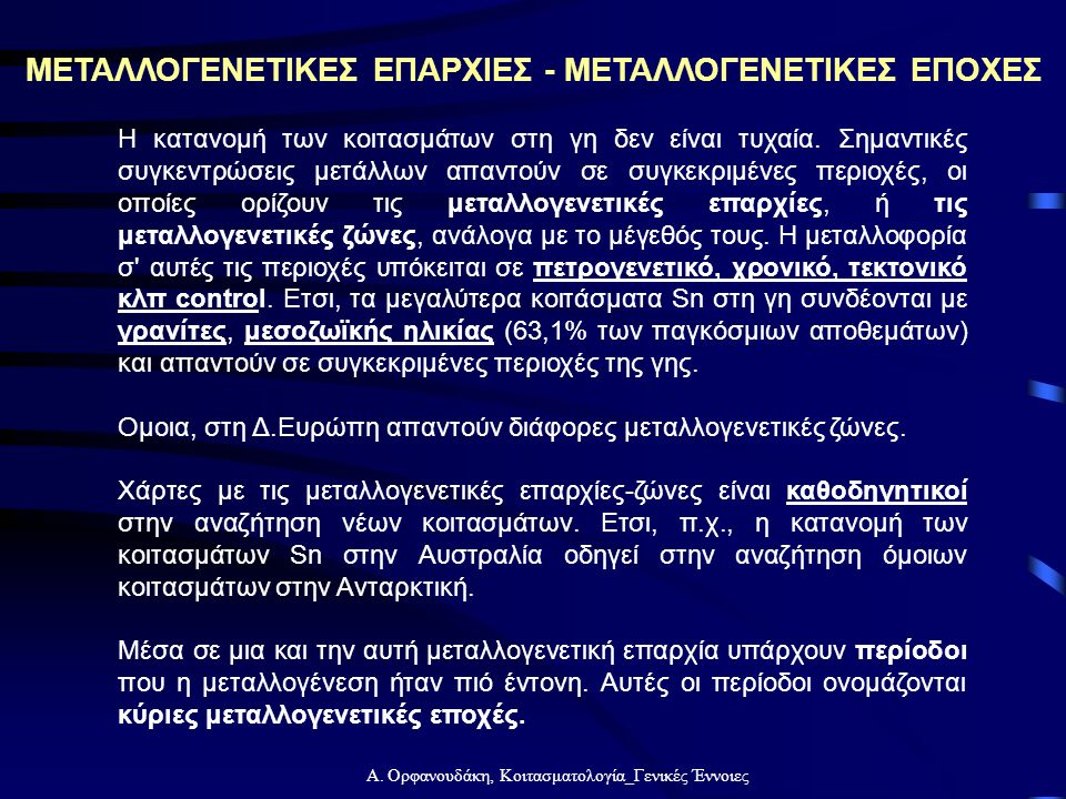 METAΛΛΟΓΕΝΕΤΙΚΕΣ ΕΠΑΡΧΙΕΣ - ΜΕΤΑΛΛΟΓΕΝΕΤΙΚΕΣ ΕΠΟΧΕΣ