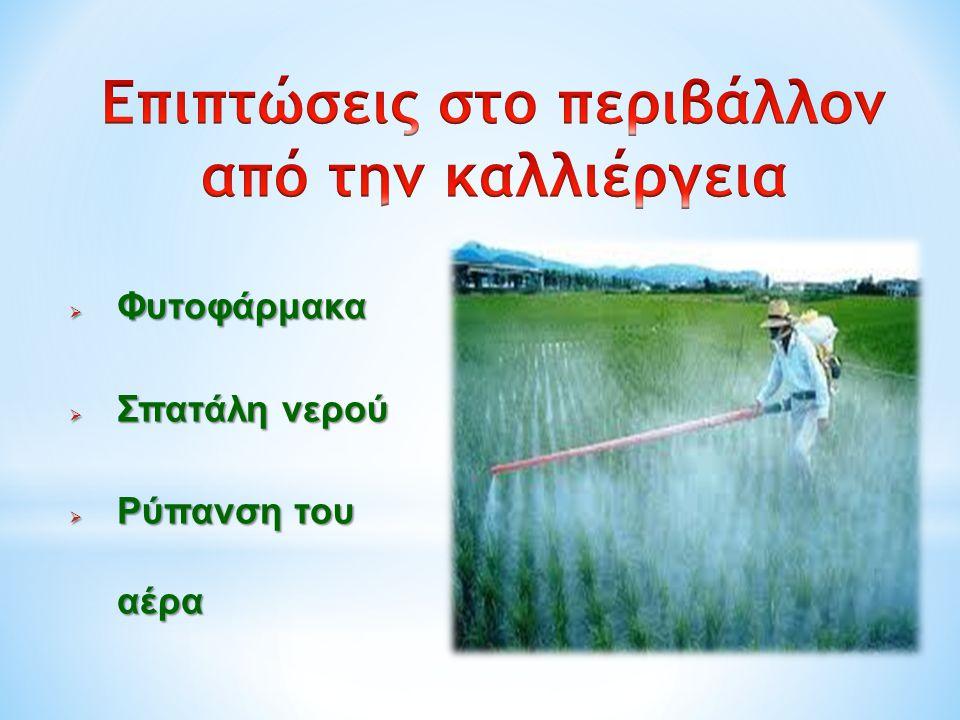 Επιπτώσεις στο περιβάλλον από την καλλιέργεια